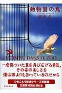 動物園の鳥 創元推理文庫