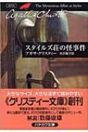スタイルズ荘の怪事件 ハヤカワ文庫