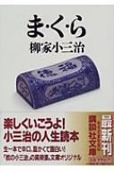 ま・く・ら 講談社文庫