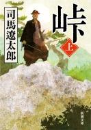 峠 上巻 新潮文庫 改版