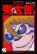 ゲゲゲの鬼太郎 6 中公文庫コミック版