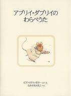 アプリイ・ダプリイのわらべうた ピーターラビットの絵本