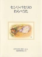 セシリ・パセリのわらべうた ピーターラビットの絵本