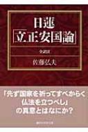 日蓮「立正安国論」 講談社学術文庫
