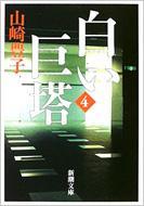 白い巨塔 第4巻 新潮文庫