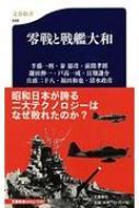 零戦と戦艦大和 文春新書
