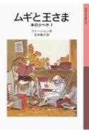 ムギと王さま 本の小べや 1 岩波少年文庫