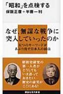 「昭和」を点検する 講談社現代新書