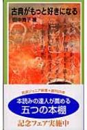 古典がもっと好きになる 岩波ジュニア新書