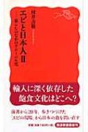 エビと日本人 2 暮らしのなかのグローバル化 岩波新書 : 村井吉 ...