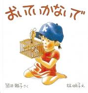 おいていかないで 幼児絵本シリーズ