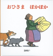 おひさまぽかぽか 幼児絵本シリーズ