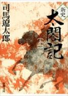 新史太閤記 上巻 新潮文庫 改版