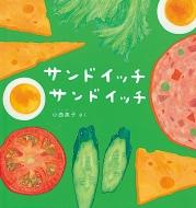 サンドイッチ サンドイッチ幼児絵本シリーズ