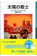 太陽の戦士 岩波少年文庫