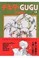 チキタ・GUGU 2 眠れぬ夜の奇妙な話コミックス 新版