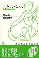 月と六ペンス 光文社古典新訳文庫