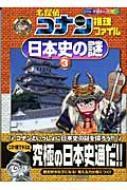 名探偵コナン推理ファイル 日本史の謎 3 小学館学習まんがシリーズ