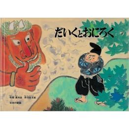だいくとおにろく こどものとも絵本 日本の昔話