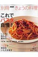 これでパスタ自慢! 別冊NHKきょうの料理