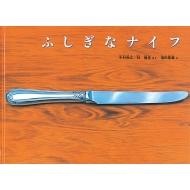 ふしぎなナイフ こどものとも絵本