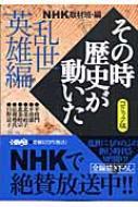 NHKその時歴史が動いた コミック版 乱世(らんせ)英雄編 HMB