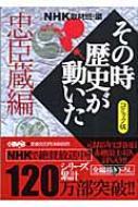 NHKその時歴史が動いた コミック版 忠臣蔵編 HMB