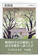 泉鏡花 ちくま日本文学