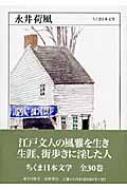 永井荷風 ちくま日本文学