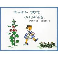 せっけんつけてぶくぶくぷわー 日本傑作絵本シリーズ