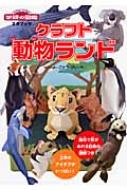 クラフト動物ランド ニューワイド学研の図鑑 工作ブック