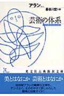 芸術の体系 光文社古典新訳文庫