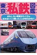 東京私鉄図鑑 おもしろい電車がたくさん。きみはいくつ乗ったことがあるかな。