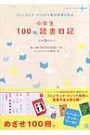 小学生100冊読書日記 小学3年生から フィンランド・メソッドで本が好きになる RYU SELECTION