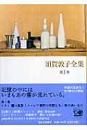 須賀敦子全集 第1巻 ミラノ 霧の風景、コルシア書店の仲間たち、旅のあいまに 河出文庫