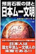 預言石板の謎と日本ムー文明 ムー・スーパー・ミステリー・ブックス