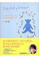 teddybear ケータイからあふれたLOVE STORY 2