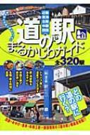 道の駅まるかじりガイド 関西周辺全320駅