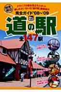 関東周辺 道の駅完全ガイド '08〜'09