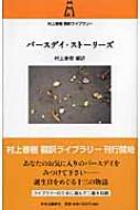バースデイ・ストーリーズ 村上春樹翻訳ライブラリー