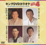 キングDVDカラオケHit4 Vol.38
