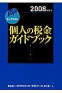 個人の税金ガイドブック 2008年度版 FPセレクション