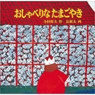 おしゃべりなたまごやき 日本傑作絵本シリーズ