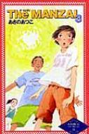 The MANZAI 3 カラフル文庫