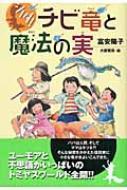 シノダ!チビ竜と魔法の実