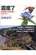 震度7 新潟県中越地震を忘れない
