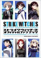 ストライクウィッチーズ オフィシャルファンブックコンプリートファイル