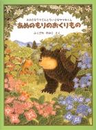 あめのもりのおくりもの おおきなクマさんとちいさなヤマネくん 日本傑作絵本シリーズ