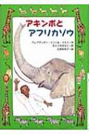 アキンボとアフリカゾウ 文研ブックランド