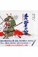青葉の笛 日本の物語絵本
